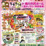 桶川市民リフォームフェア4/9・4/10開催!