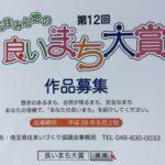 「良いまち大賞」作品募集/埼玉県住まいづくり協議会