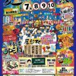 夏わくわくリフォーム祭 7/8~7/10