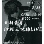 2/25(土)北村貴寿 津軽三味線LIVE開催!のご案内