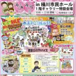 桶川市民リフォームフェア開催!4/8(土)4/9(日)