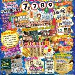 夏のわくわく大感謝祭!7/7(金)~7/9(日)はわくわくへ遊びに来てね!