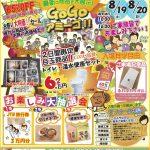GoGoアミーゴ!8/19(土)20(日)は久喜市民リフォーム祭りです♪