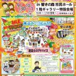 桶川市民リフォームフェア開催!9/30(土)10/1(日)