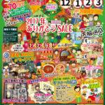 12/1(金)2(土)3(日)は年末恒例!冬のあったか大感謝祭!