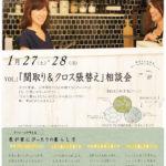 【鴻巣店】1/27(土)28(日)「間取り&クロス張替え」相談会開催します!