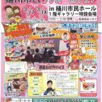 3月17日・18日は「桶川市民リフォームフェア」in桶川市民ホール!