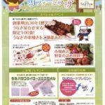 5/27(日) 1日限定イベント TOTOショールーム「暮らし快適リフォームフェア」