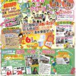 9/15(土)16(日)の2日間は「久喜市民リフォーム相談会」アミーゴへGO!