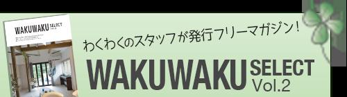WAKUWAKU select